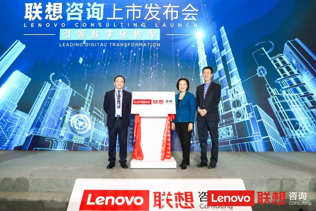 Lenovo Launches Consulting Services in China to Lead Digital Transformation